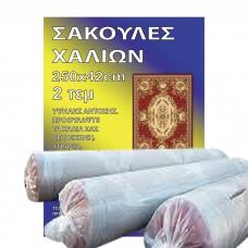 ΣΑΚΟΥΛΑ ΧΑΛΙΟΥ 42cmX250cm (ΣΕΤ 2 ΤΜΧ)